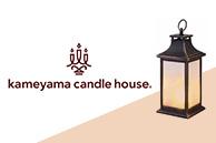 カメヤマ(kameyama candle house)