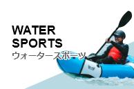 ウォータースポーツ