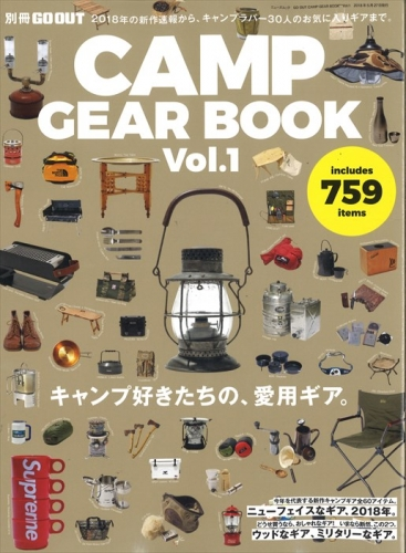 「GO OUT別冊『CAMP GEAR BOOK vol.1』」(4月10日発売) 雑誌掲載のお知らせ