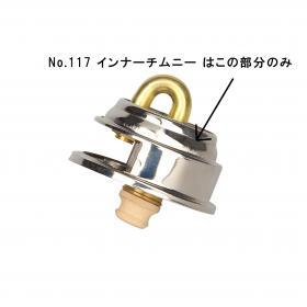 HK150/500用 スペアパーツ [No.117] インナーチムニー