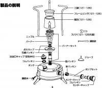 MANASLU スペアパーツ 121/126兼用 調整弁(注油口ネジ)