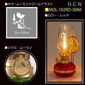 アンティークランプ MOL-102 ムーミントロール(レッド)