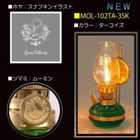 アンティークランプ MOL-102 スナフキン(ターコイズ)