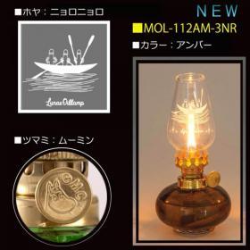 アンティークランプ MOL-112 ニョロニョロ(アンバー)