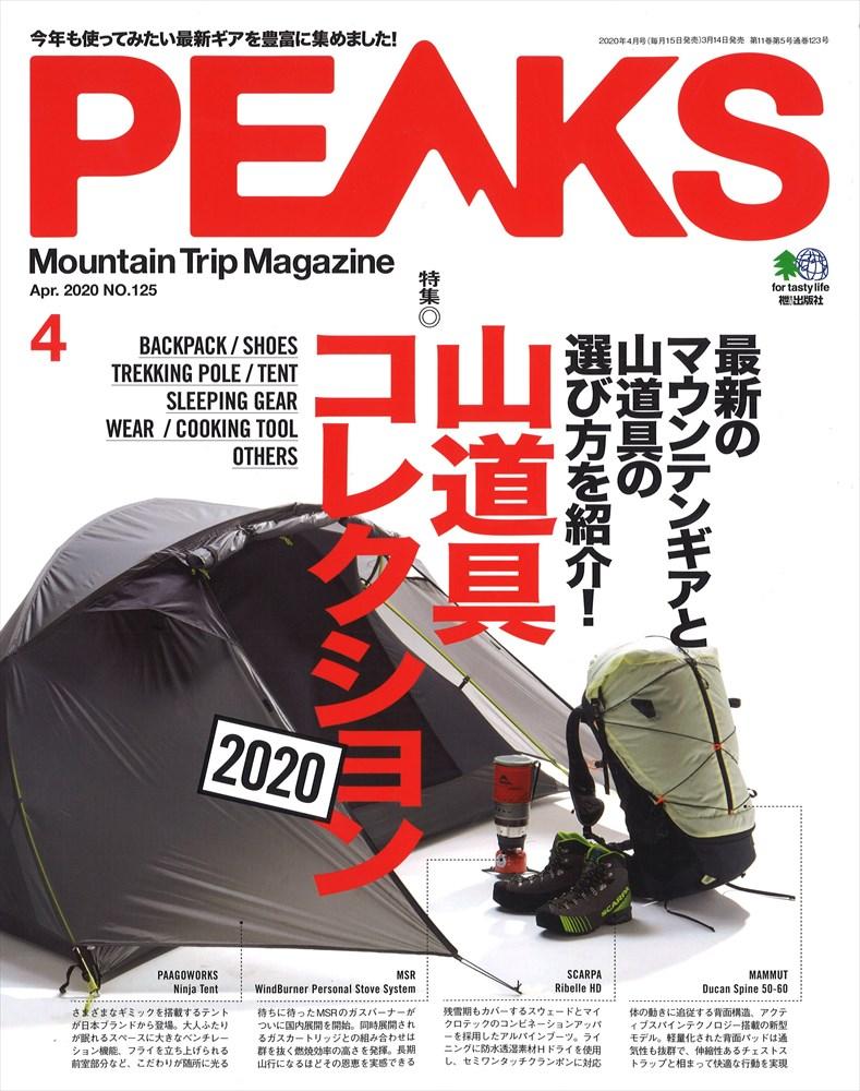 「PEAKS 4月号」(3月15日発売) 雑誌掲載のお知らせ