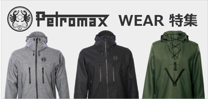 Petromax Wear特集
