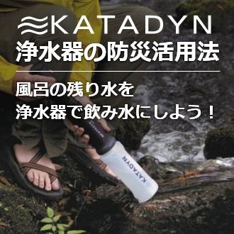 KATADYN浄水器の防災活用法