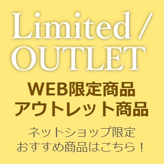 WEB限定商品・アウトレット標品