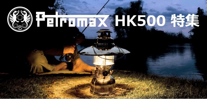 Petromax HK500特集